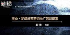 2012年宝业梦蝶绿苑地产项目营销推广策划提案