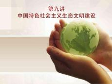 中国特色社会主义生态文明建设