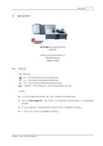 LS13320 Manual - 激光衍射粒度分析仪中文说明书.pdf