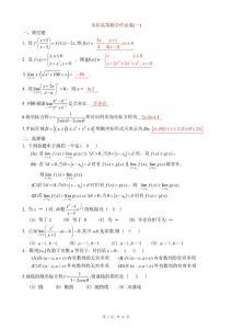 [理學]山東大學本科高等數學作業卷及答案