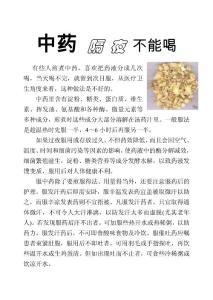 中药科普宣传单.doc