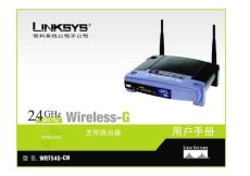 linksys wrt54g 中文用户手..