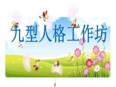 2010九型人格工作坊(中)