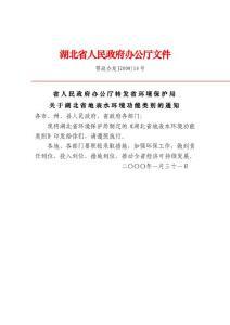 湖北省地表水环境功能类别