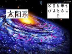 太阳系.ppt