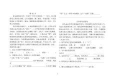 沪教版上海小学三年级阅读理解练习.doc