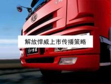 一汽汽車解放悍威車型上市傳播策略方案
