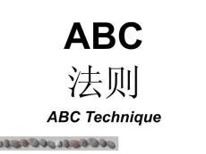 ABC法则.ppt