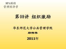 MPA课程管理经济学第08讲..