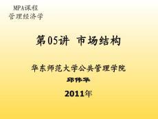 MPA课程管理经济学第05讲..