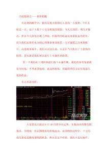 巳蛇抱团之——剔骨挖髓 选短线股票(1)