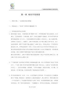 (最新版本)广东国际包装印刷可行性研究报告