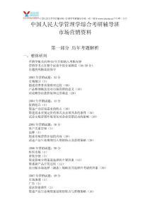 新祥旭中国人民大学管理学综合考研辅导班--市场营销资料