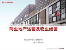 2010年NC房地产租赁和物业管理介绍.ppt