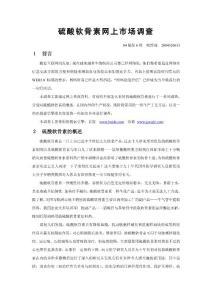 硫酸软骨素网上市场调查