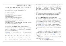 英语语法 初中至高中适用 收录了16种时态 动词的现在分词 过去分词 过去式 第三人称单数的变化规则等.doc