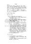 肾结石病人的护理查房.doc
