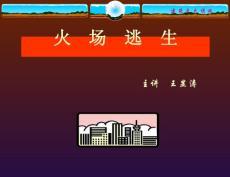 火场逃生课件.ppt