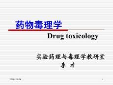 第1章 药物毒理学的原理