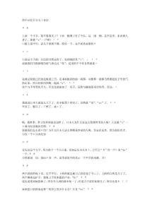 简单记忆日文五十音图法 学..