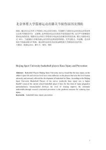 北京体育大学篮球运动员膝关节损伤原因及预防