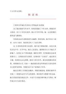中学作文综合:佳作赏析