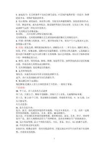 上海师范大学园艺花卉复习题
