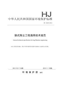 HJ 2020-2012 袋式除尘工程通用技术规范