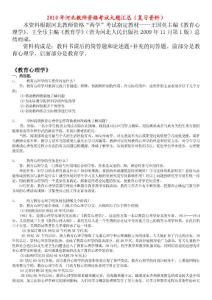 2010年河北教师资格考试大题汇总(复习资料)