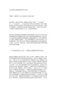 对中国登记离婚制度的评价与反思