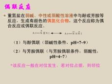 第十六章  杂环化合物.ppt