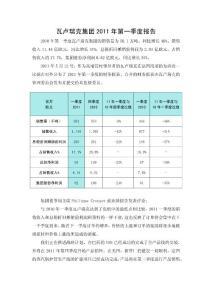VALLOUREC-Q1-2011财务报表.pdf