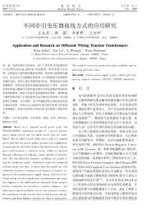 不同牵引变压器接线方式的应用研究.pdf