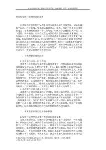 对重庆发展开放型经济的思考_852