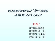 ARP和RARP工作原理.ppt