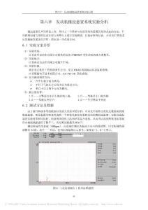 發動機橡膠懸置的研究與優化_6_2測試方法及數據_48_50.pdf