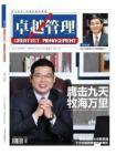 [整刊]《卓越管理》2012年9月