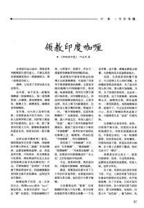 领教印度咖喱.pdf