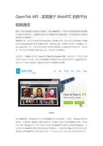 webrtc相关技术介绍
