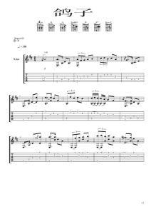 鸽子(古典吉他曲)