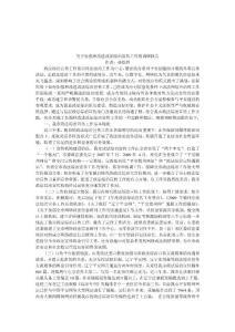 关于加强和改进政法综治宣传工作的调研报告.doc