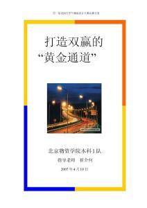北京物资学院1队决赛参赛方..