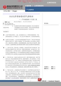研究报告:浙商证券-产业链周报11月第2周:北方淡季考验建材景气持续性