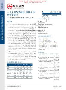 研究报告:东兴证券-十八大后改革畅想 城镇化脉络尤值关注