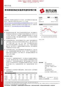银行业研究报告:东方证券-银行业:资本新规若推迟实施将有望利好银行股
