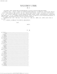 现代汉语辅导与习题集.pdf