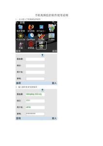 手机视频监控软件使用说明(中文版)