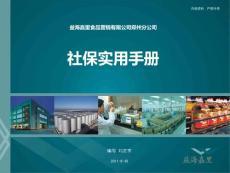 郑州社保知识手册(最新版)