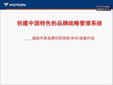 [经济/市场]创建中国特色的品牌战略管理系统---张彬