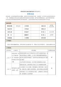 職ba)袼得ming)書——財務總監(jian)